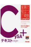 CySA+テキスト CS0‐001対応 実務で役立つIT資格CompTIAシリーズ