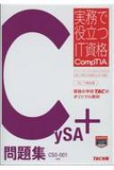 CySA+問題集 CS0‐001対応 実務で役立つIT資格CompTIAシリーズ