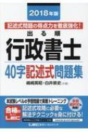 出る順行政書士40字記述式問題集 2018年版 出る順行政書士シリーズ