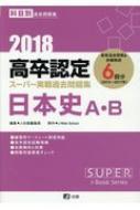 高卒認定スーパー実戦過去問題集日本史a・b 2018
