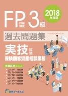 FP技能検定3級過去問題集 実技試験・保険顧客資産相談業務 2018年度版