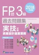 FP技能検定3級過去問題集 実技試験・資産設計提案業務 2018年度版
