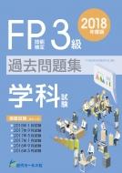 FP技能検定3級過去問題集 学科試験 2018年度版
