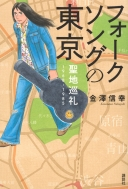 フォークソングの東京・聖地巡礼 1968‐1985