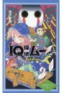 IQ探偵ムー 赤涙島の秘密 IQ探偵シリーズ