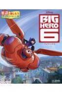 ポプラ社/Big Hero 6 ベイマックス 英語で楽しもうディズニーストーリー