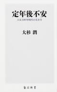 定年後不安 人生100年時代の生き方 角川新書