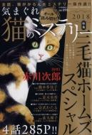 気まぐれ猫のミステリー2018 15の愛情物語 2018年 5月号増刊