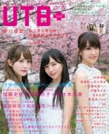 UTB+(アップ トゥ ボーイ プラス)vol.43 (アップ トゥ ボーイ 2018年 5月号 増刊)