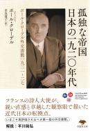 孤独な帝国 日本の一九二〇年代 ポール・クローデル外交書簡一九二一‐二七 草思社文庫