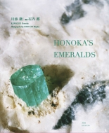 HONOKAのエメラルド
