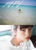 月刊モトーラ世理奈・夏 photo by 二階堂ふみ