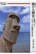 海の人類史 東南アジア・オセアニア海域の考古学 環太平洋文明叢書