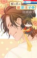 桜の花の紅茶王子 12 花とゆめコミックス