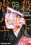 虐殺ハッピーエンド 3 ヤングアニマルコミックス