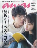 an・an (アン・アン)2018年 3月 28日号
