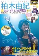 柏木由紀 360°VR LIVE 限定VRビューアー & ステッカー付きBOOK 通常版
