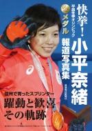 快挙!平昌冬季オリンピック金メダル 小平奈緒報道写真集