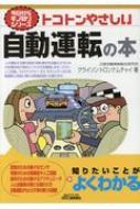 トコトンやさしい自動運転の本 B&Tブックス