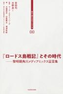 『ロードス島戦記』とその時代 黎明期角川メディアミックス証言集 東大・角川レクチャーシリーズ