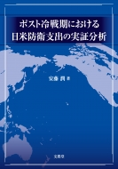 ポスト冷戦期における日米防衛支出の実証分析