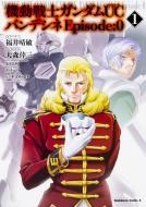 機動戦士ガンダムUC バンデシネ EPISODE:0 1 カドカワコミックス・エース