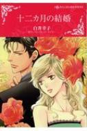 十二カ月の結婚 ハーレクインコミックス・キララ