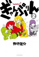 ぎゃんぷりん 2 アクションコミックス