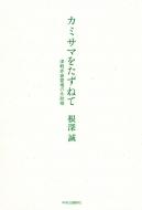 カミサマをたずねて 津軽赤倉霊場の永助様