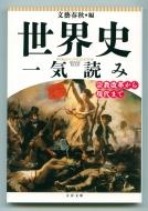 世界史一気読み 宗教改革から現代まで 文春文庫