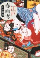 江戸春画考 文春文庫