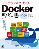 プログラマのためのDocker教科書第2版インフラの基礎知識 & コードによる環境構築の自動化