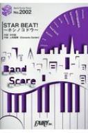 バンドスコアピース2002 STAR BEAT! -ホシノコドウ-by Poppin'Party TVアニメ「バンドリ!」挿入歌