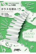 ピアノピース1486 ガラスを割れ!by 欅坂46 (ピアノソロ・ピアノ & ヴォーカル)NTTドコモ「ドコモの学割」「ハピチャン」CMソング