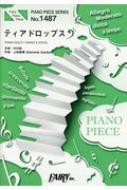 ピアノピース1487 ティアドロップス by Poppin'Party (ピアノソロ・ピアノ & ヴォーカル)バンドリ!「走り始めたばかりのキミに / ティア