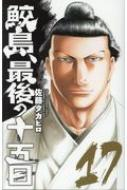 鮫島、最後の十五日 17 少年チャンピオン・コミックス