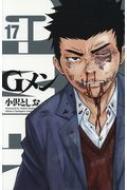Gメン 17 少年チャンピオン・コミックス