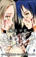魔法少女サイトSept 1 少年チャンピオン・コミックス