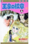 王家の紋章 63 プリンセス・コミックス