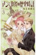 アンと教授の歴史時計 3 プリンセス・コミックス