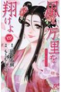 風よ、万里を翔けよ 4 プリンセス・コミックス