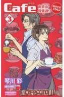 Cafe南青山骨董通り Since 1962 3 プリンセス・コミックス プチ・プリ