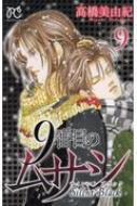 9番目のムサシ サイレント ブラック 9 ボニータ・コミックス