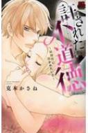 許された不道徳 -結婚前に抱かれたい男-Miu恋愛max Comics