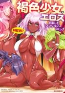 褐色少女のエロスを楽しむアンソロジーコミック NEW! IDコミックス/REXコミックス