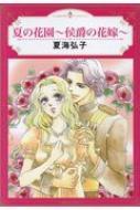 夏の花園-侯爵の花嫁-エメラルドコミックス ハーモニィコミックス