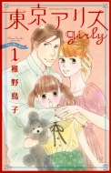 東京アリスgirly 1 Kiss Kc