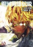 銀河英雄伝説 10 ヤングジャンプコミックス