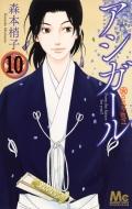 アシガール 10 マーガレットコミックス