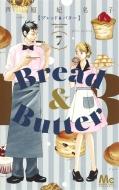 Bread & Butter 7 マーガレットコミックス